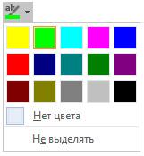 Как сделать выделение другим цветом